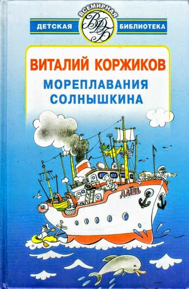 Виталий Коржиков «Мореплавание Солнышкина»