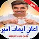 اغاني ايهاب امير بدون نت Download on Windows