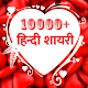 Download Shayari App In Hindi - Status, DP, Jokes In Hindi For PC Windows and Mac