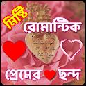 মিষ্টি রোমান্টিক প্রেমের ছন্দ icon