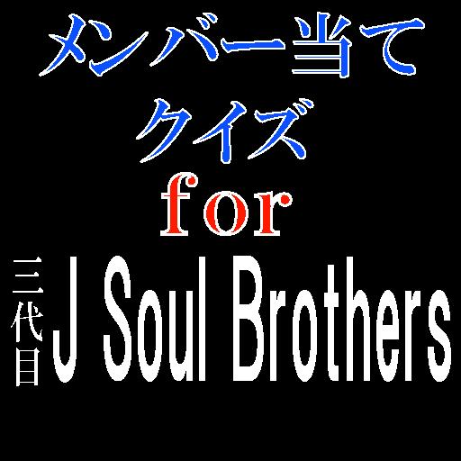 メンバークイズfor 三代目J Soul Brothers