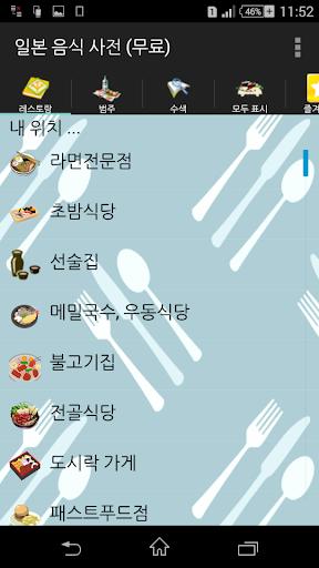 일본 음식 사전 무료