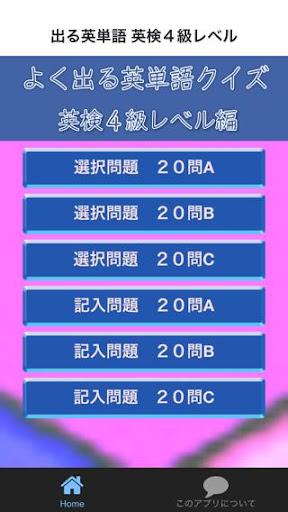 出る英単語 英検4級レベル