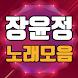 장윤정 노래모음 - 트로트 여왕 장윤정의 노래와 영상 모음