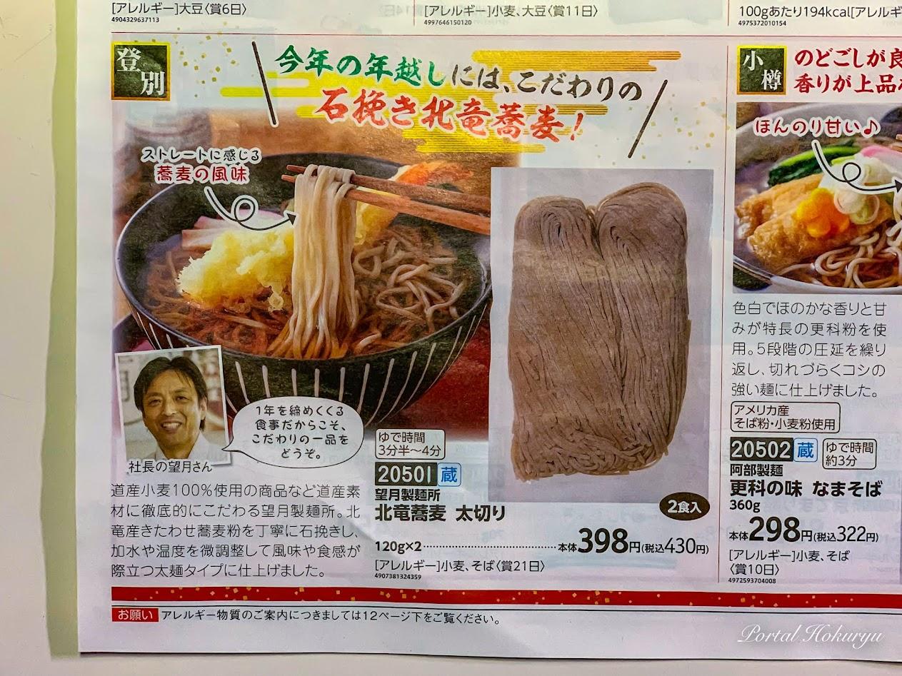石挽き 北竜蕎麦