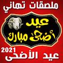 عيد الاضحى احلى مع اسمك وملصقاتك icon