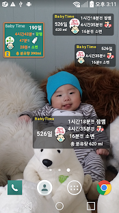 BabyTime (아기, 수유, 육아) - screenshot thumbnail