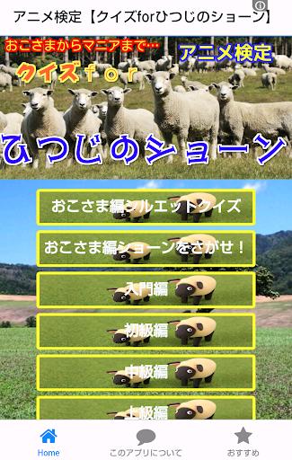 アニメ検定【クイズforひつじのショーン】無料ゲームアプリ