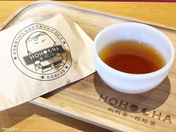 南投日月潭景點推薦 ║ Hohocha喝喝茶,免入門票免費吃茶葉蛋喝茶,親子寵物友善必去景點