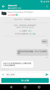 Price香港格價網- screenshot thumbnail