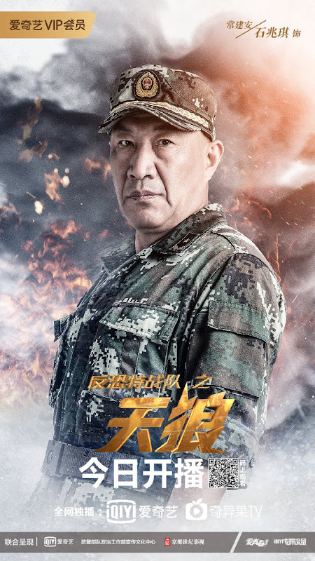 Anti-Terrorism Special Forces III: The Wolves China Web Drama