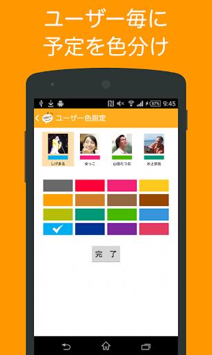 玩免費生活APP 下載urecy グループでスケジュール共有 カレンダー共有アプリ app不用錢 硬是要APP