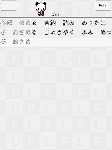 u30d5u30eau30c3u30afu5165u529bu3067u7121u6599u30bfu30a4u30d4u30f3u30b0u7df4u7fd2u3059u308bu306au3089u30d5u30eau30c3u30afu30e9u30fcu30cbu30f3u30b0  screenshots 9