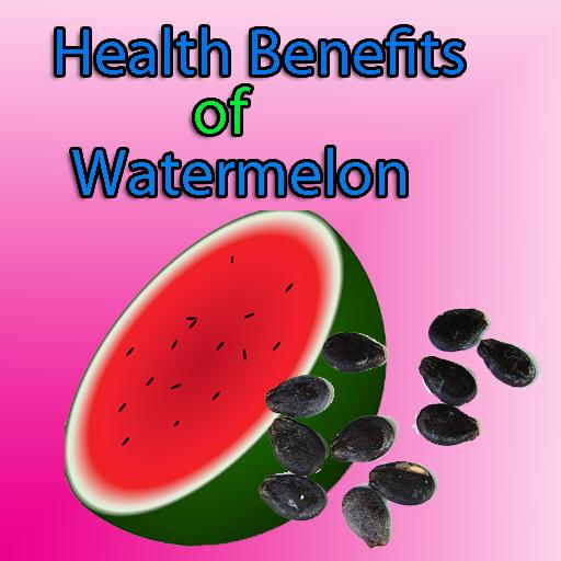 西瓜的健康益處