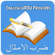 Urdu English Proverbs