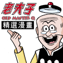 老夫子精選漫畫(OLD MASTER Q Comics) icon