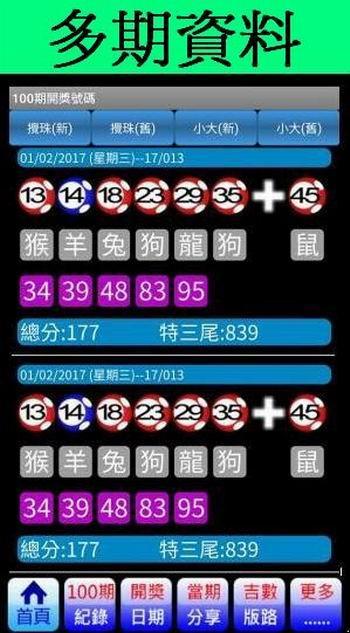 六合彩即時開獎Mark Six(Live!) - Android Apps on Google Play
