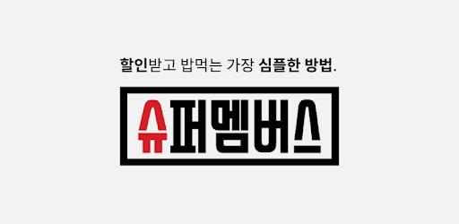 슈퍼멤버스 - 리뷰로 맛집 최대 100% 할인 for PC
