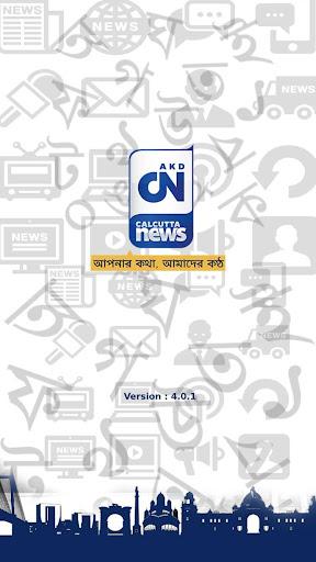 Calcutta News screenshot 1
