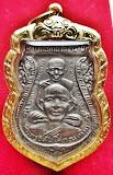 เหรียญหลวงปู่ทวดพุทธซ้อนปี2511เนื้ออัลปาก้าชุบนิเกิล