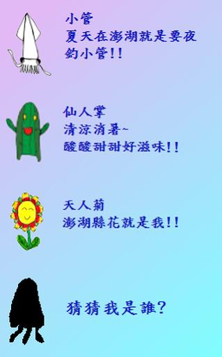 澎湖大富翁|玩棋類遊戲App免費|玩APPs
