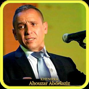 جديد اغاني احوزار ahouzar بدون أنترنت - náhled