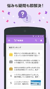 Yahoo!知恵袋 無料Q&Aアプリ - náhled