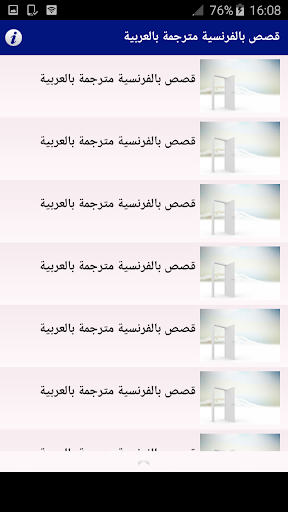 قصص بالفرنسية مترجمة بالعربية Apk 7.5.1   Download Only APK file for Android