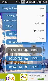 PrayerTimes . Azan Program Screenshots