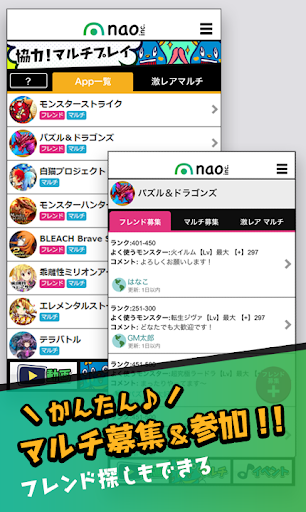 naoアプリ - screenshot