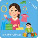 日本媽咪代購小舖