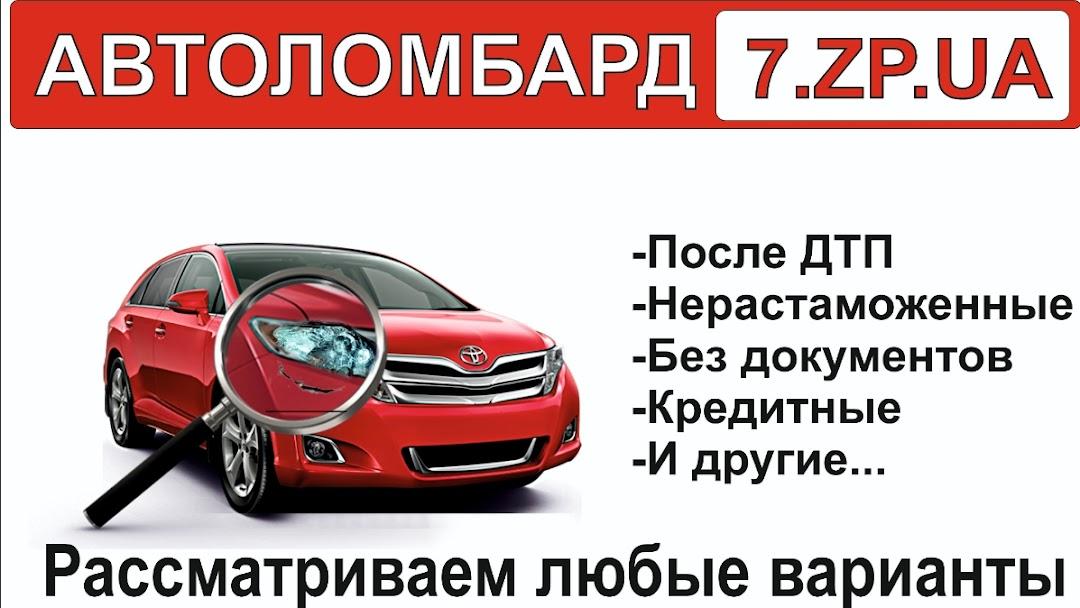 Авто в залог запорожье займ в залог авто статьи