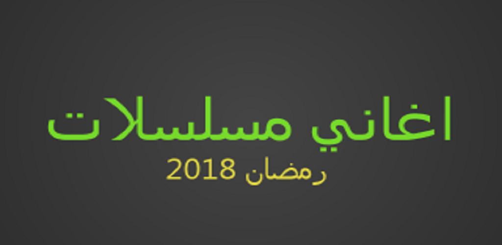 تحميل اغانى رمضان القديمة mp3 من ماى ايجى