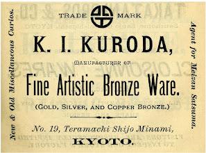 Photo: 1903 advertisement showing the trademark of Kuroda.  My thanks to The Smoking Samurai website for this discovery.  http://www.smokingsamurai.com/