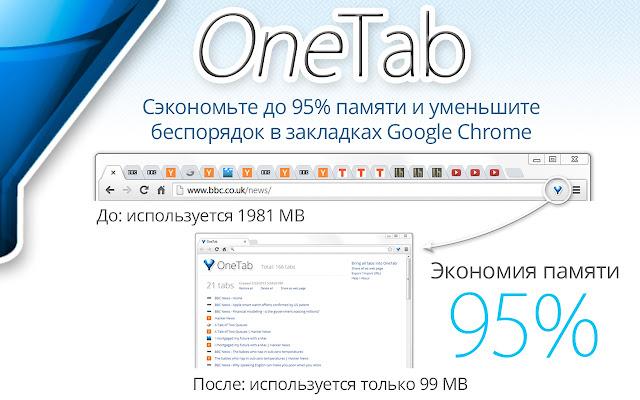 OneTab расширение