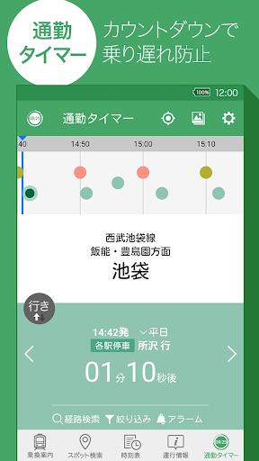 Yahoo!u4e57u63dbu6848u5185u3000u7121u6599u306eu6642u523bu8868u3001u904bu884cu60c5u5831u3001u4e57u308au63dbu3048u691cu7d22 screenshots 7