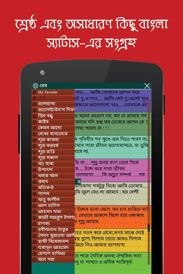 Bengali status quotes jokes- screenshot