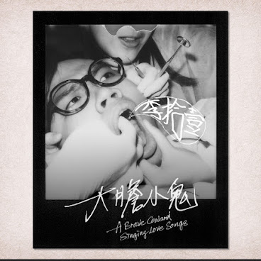 李拾壹《大膽小鬼》CD