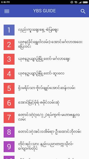 YBS Guide  screenshots 1