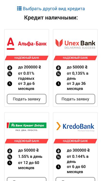 кредит европа банк проверить кредит