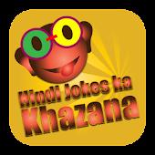 Hindi Jokes Ka Khajana