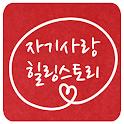 자기사랑힐링 icon