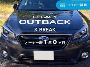 レガシィ アウトバック  X-BREAK 平成31年のカスタム事例画像 Yumori1126さんの2020年04月01日12:21の投稿
