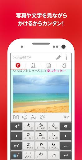 無料社交AppのDecolog (New)|記事Game
