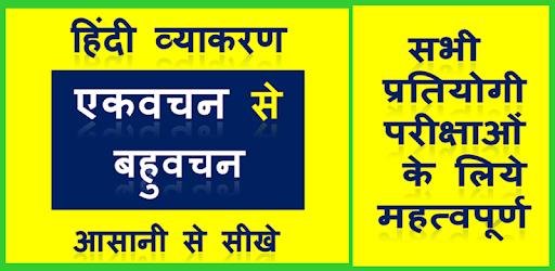 Hindi grammar एकवचन से बहुवचन - Apps on Google Play