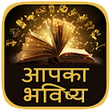 Astrology Hindi icon