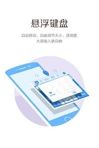 百度手机输入法 v4.3.1.5