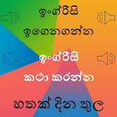 Learn English in Sinhala: Speak Sinhala to English