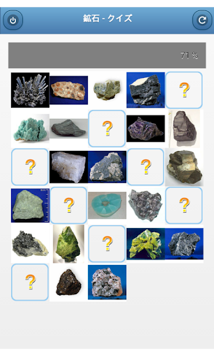鉱石 - クイズ