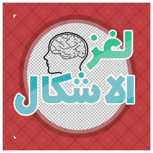 لغز الاشكال file APK Free for PC, smart TV Download